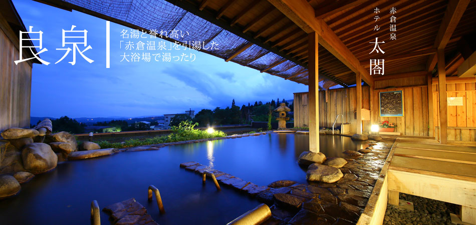ホテル太閤温泉