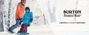 snowboardhire